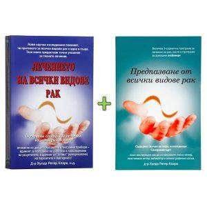 Предпазване от рак и лечение на всички видове рак - Доктор Биомастер