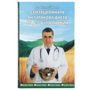 Сензационната антиракова диета на д-р Вулф Ласкин - Доктор Биомастер