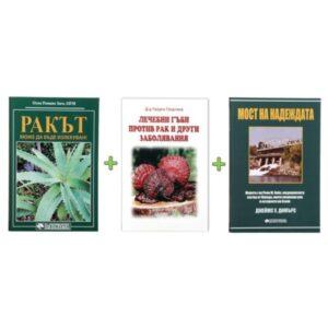 Комплект книги №2 – Лекарствени гъби, Алое Арборесценс, ЕСИАК